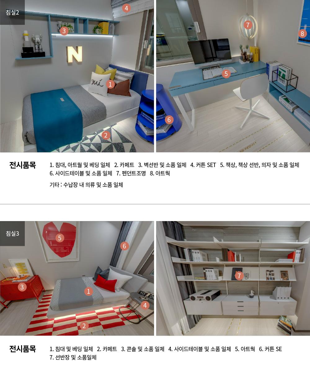 침실2, 침실3